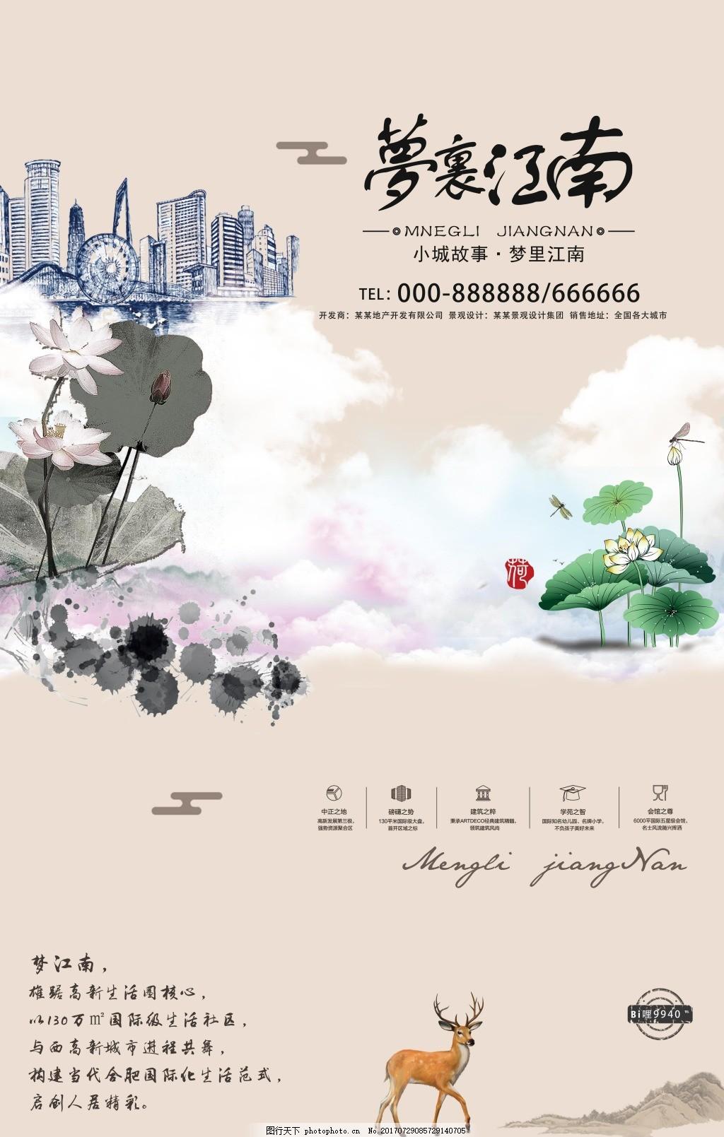 水墨风房产商业海报 地产海报 水墨海报 徽派地产 宣传单 单页