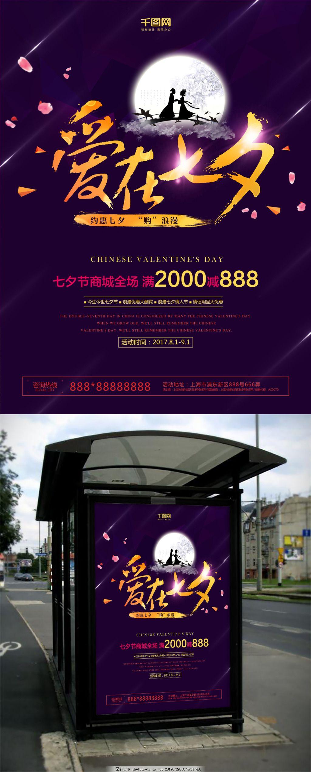 七夕七夕节爱在七夕浪漫促销购物海报