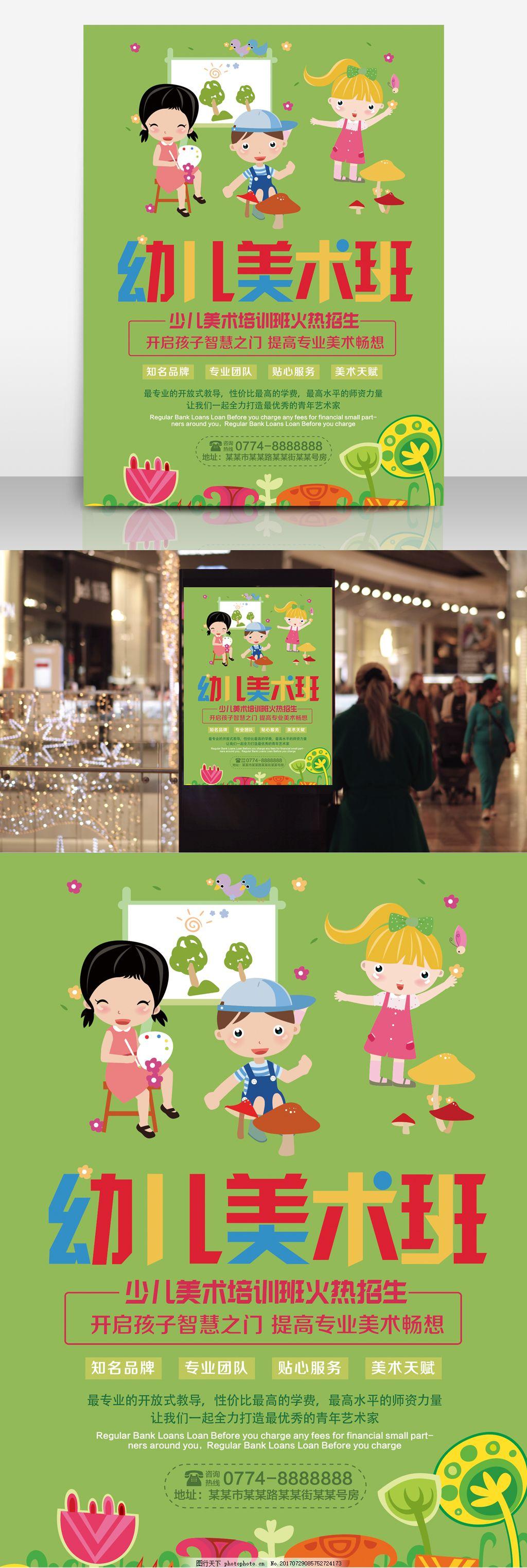 幼儿美术班招生海报,展架 宣传单 卡通 画画-图行天下