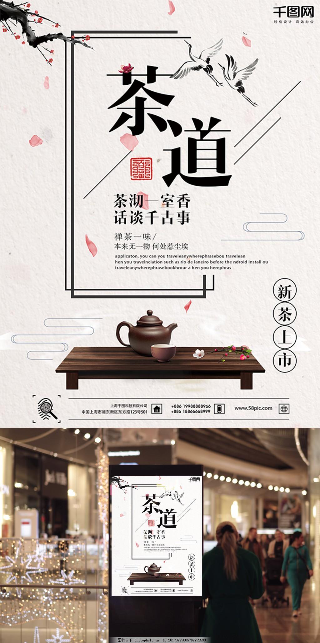 中国风茶叶新茶上市促销商业海报设计