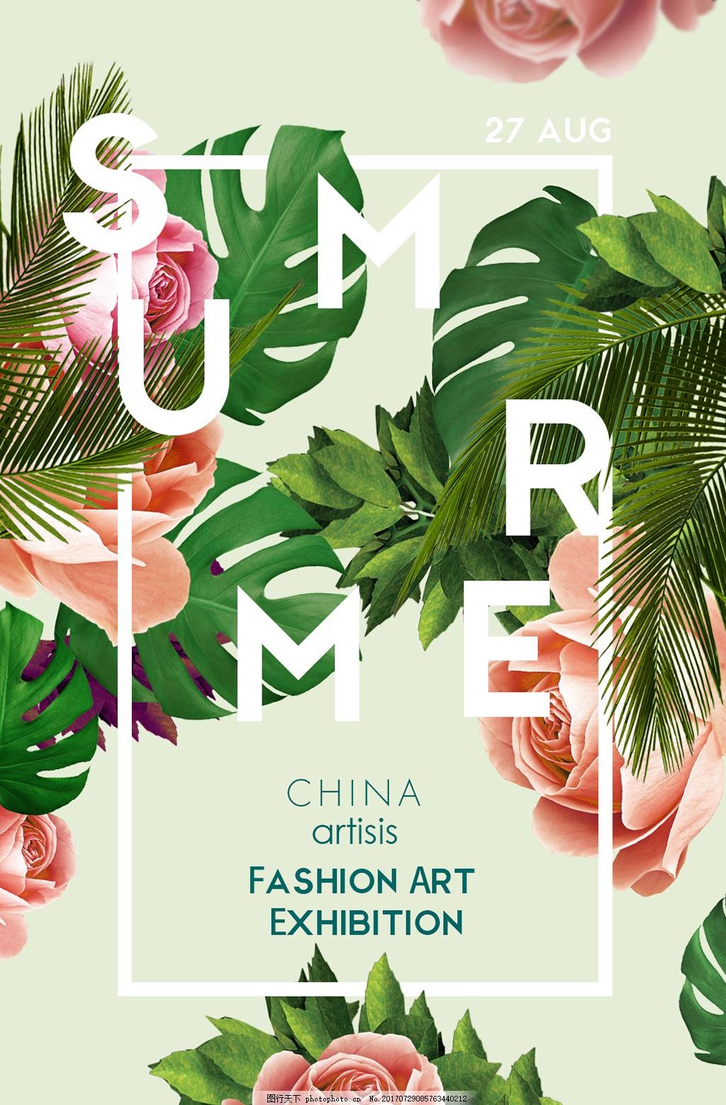 植物艺术海报 绿叶 夏季 展板 商业