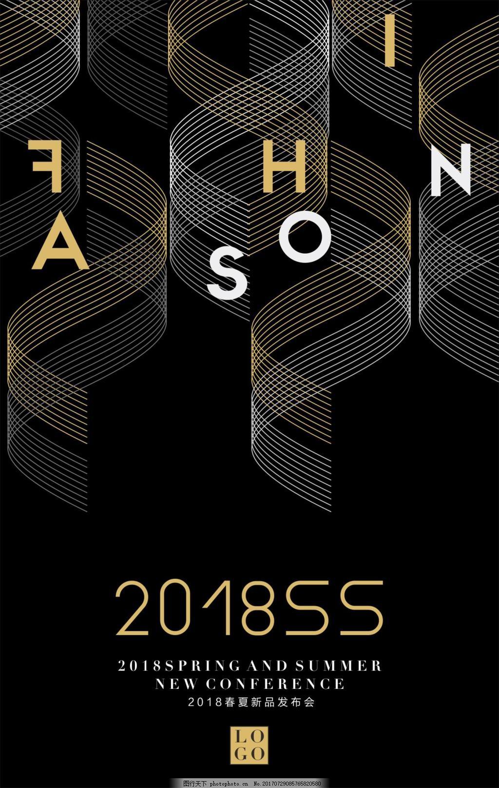 线条海报字体排版海报设计 工作证 发布会 金色 线条设计 黑色背景