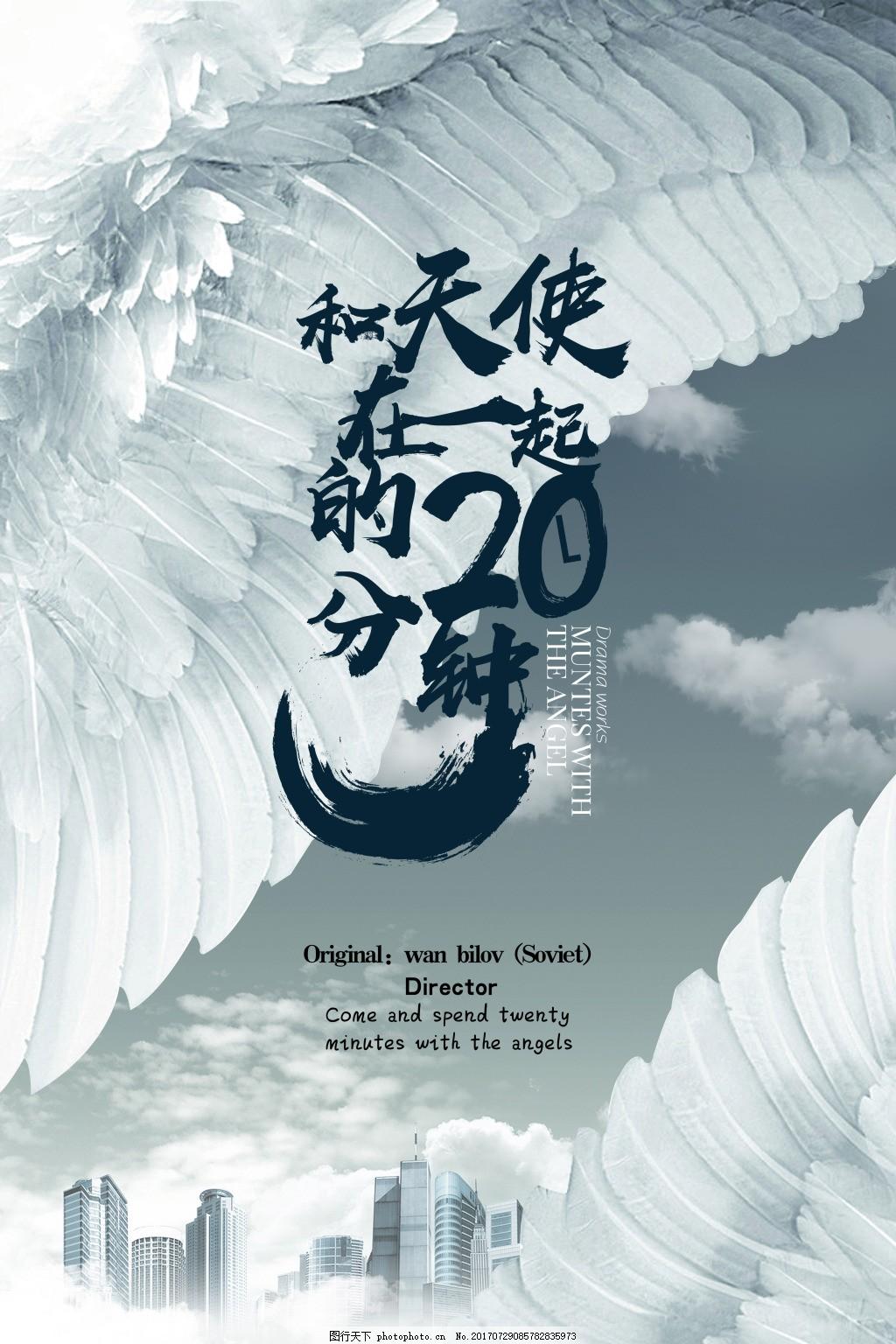 天使天空之城童话梦幻白色梦想翅膀商业海报