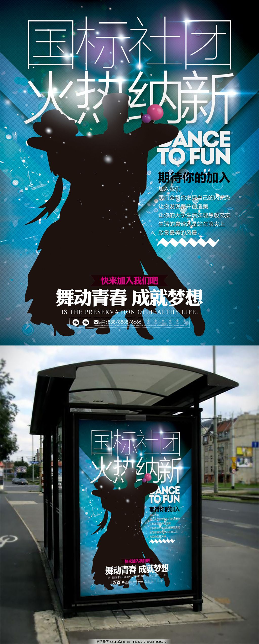 国标交际舞舞蹈社团招新宣传海报 校园 学校 大学 纳新 展板