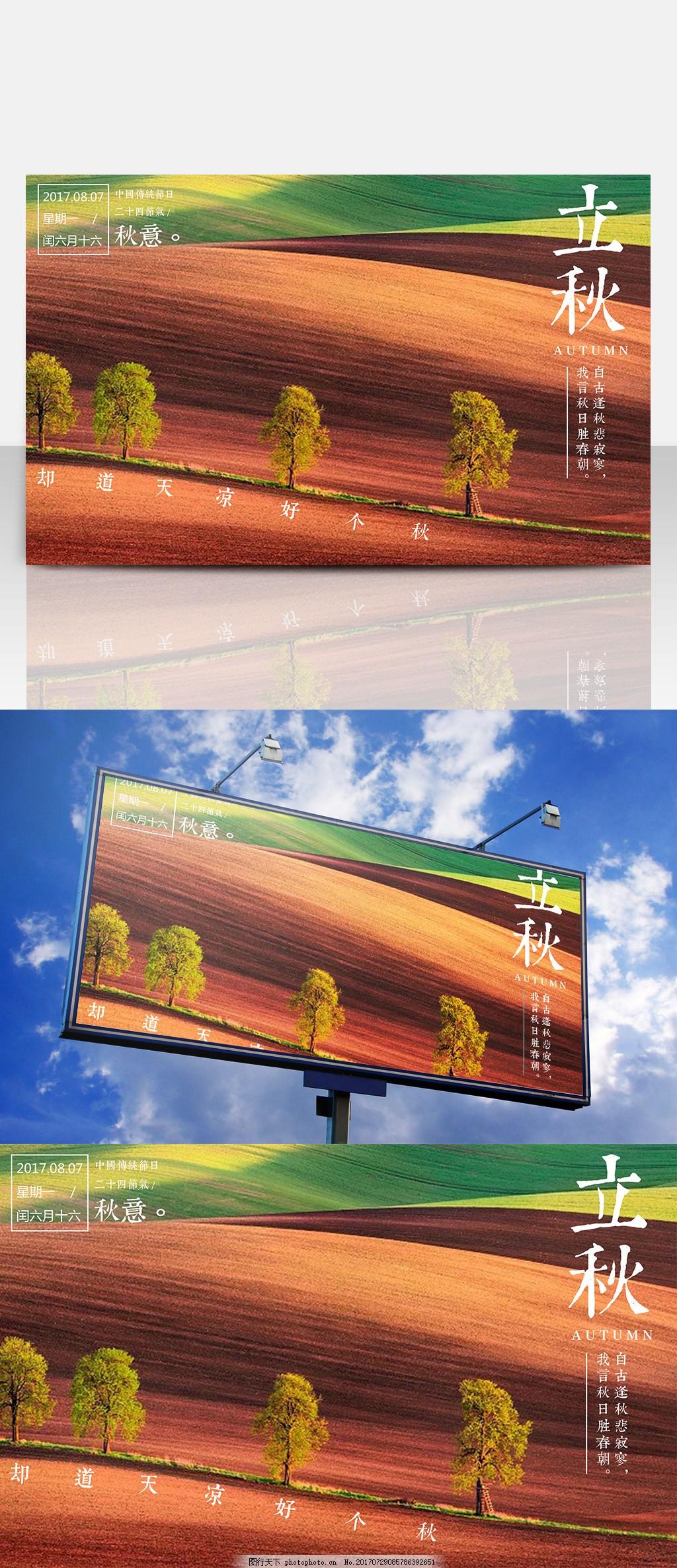 唯美文艺清新立秋海报设计微信配图 二十四节气 春季海报 寒露 处暑