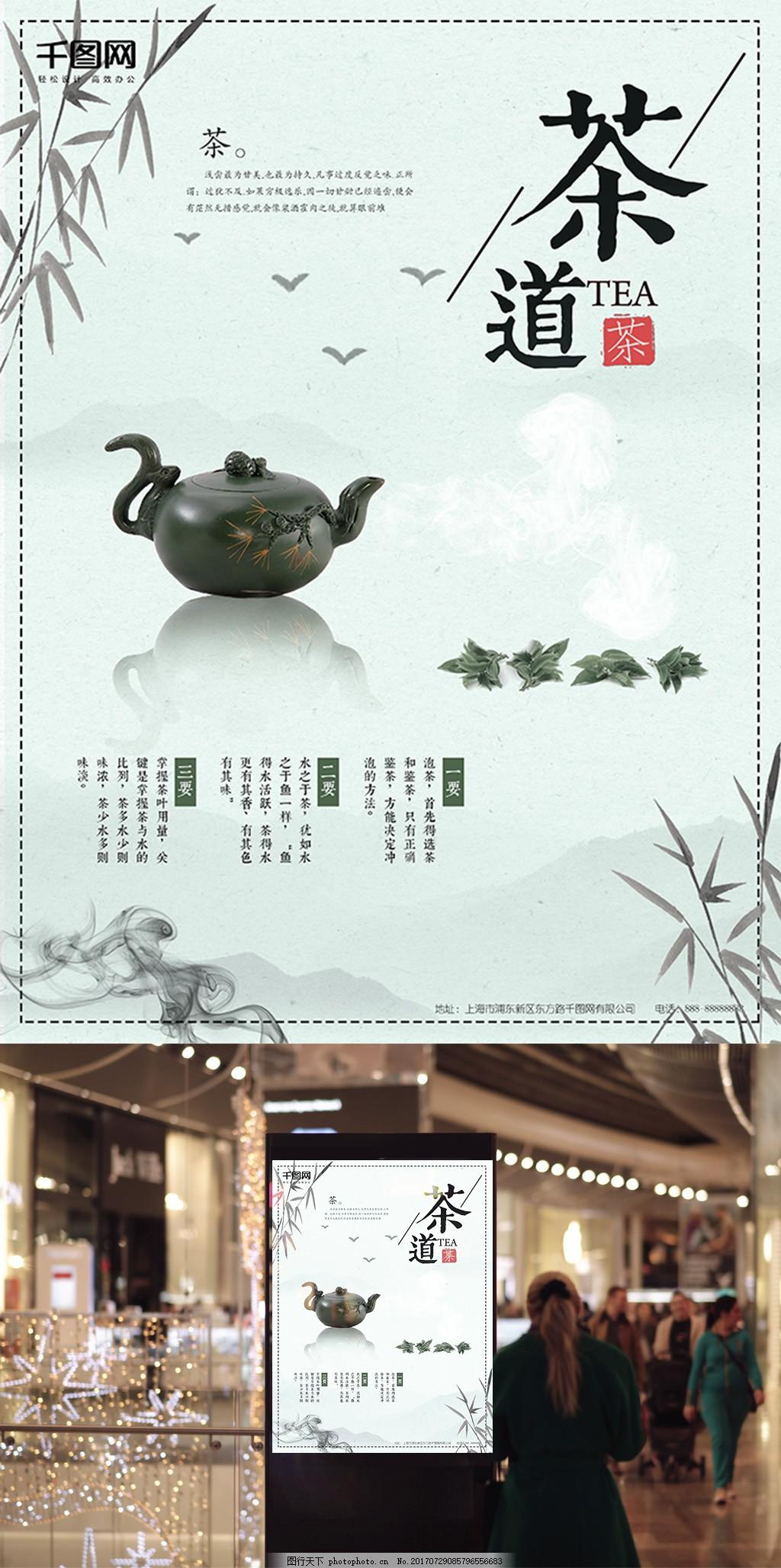 禅意中国风茶叶新茶上市促销海报设计模板 茶叶展架 茶叶海报 茶叶宣传单
