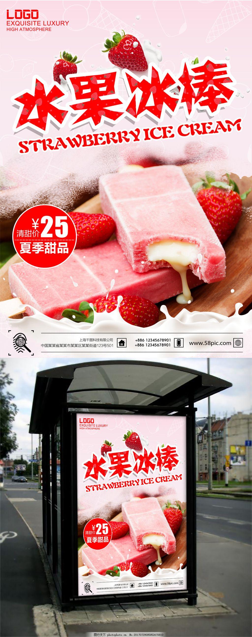 粉色调夏季草莓水果冰棍促销海报 冰棒 冰淇淋 冰激凌 甜点 甜品