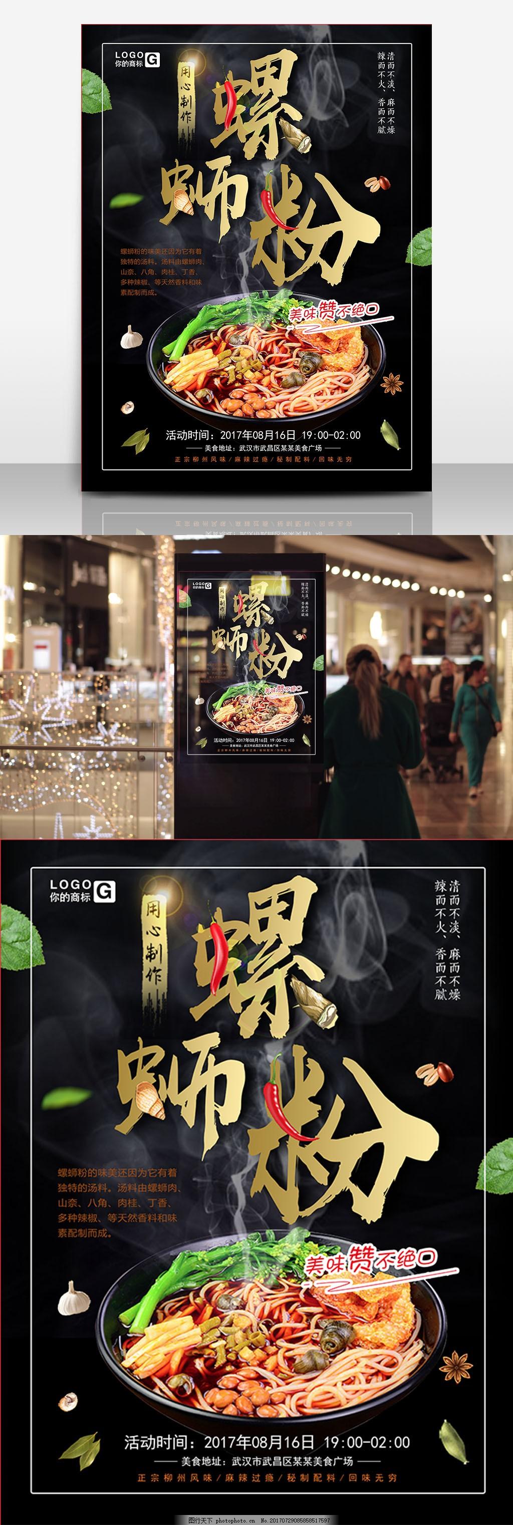 美味螺蛳粉美食宣传海报 美味赞不绝口 麻辣螺蛳粉 螺蛳粉美食海报