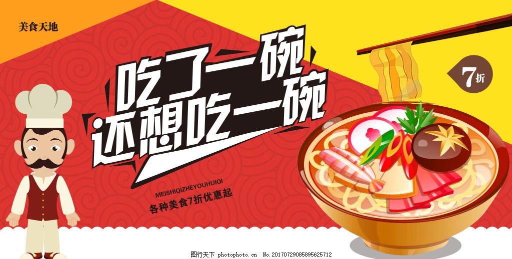 美食面条海报 美食广场 一碗香 大优惠 卡通面条 字体设计
