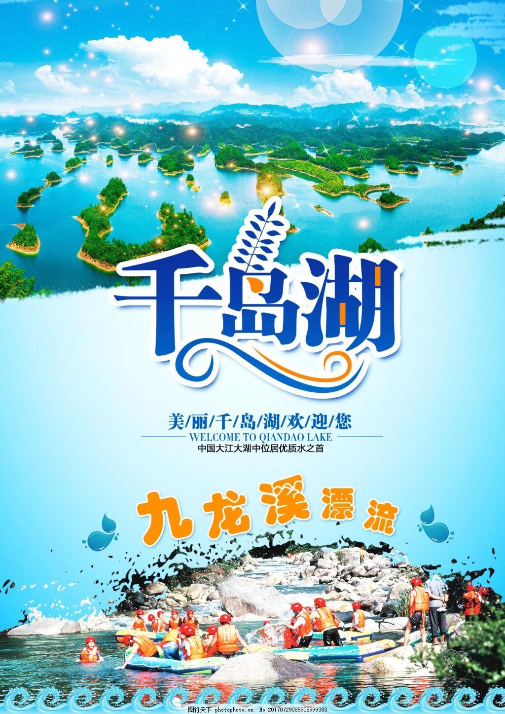 千岛湖海报 九龙溪 漂流 旅游 蓝色 水 国内游 清爽 夏天