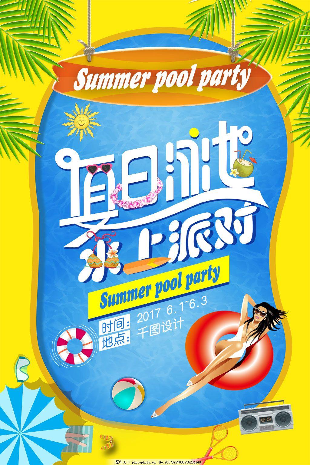 夏日水上派对海报 水上世界 儿童水上乐园 玩转夏日 夏季 玩水