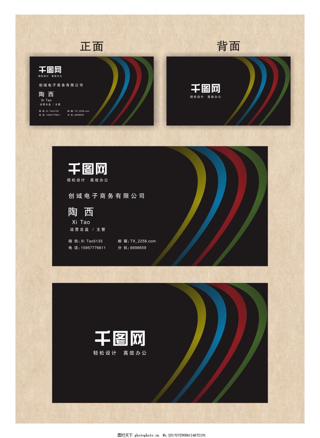 商务简洁名片设计模板cdr素材下载 黑色 创意名片 可任意编辑
