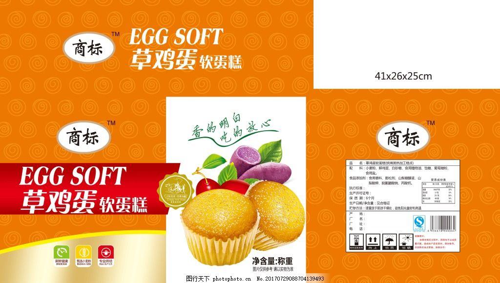 草鸡蛋软蛋糕包装盒设计 紫薯 红枣 芝麻蛋糕 马车 食品箱