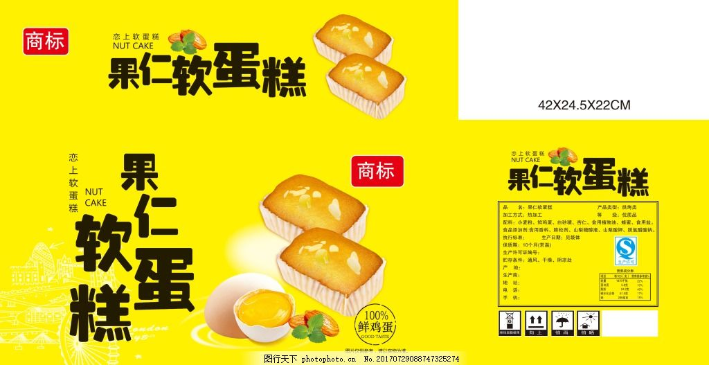 果仁软蛋糕 面包 食品箱 鸡蛋 半个鸡蛋
