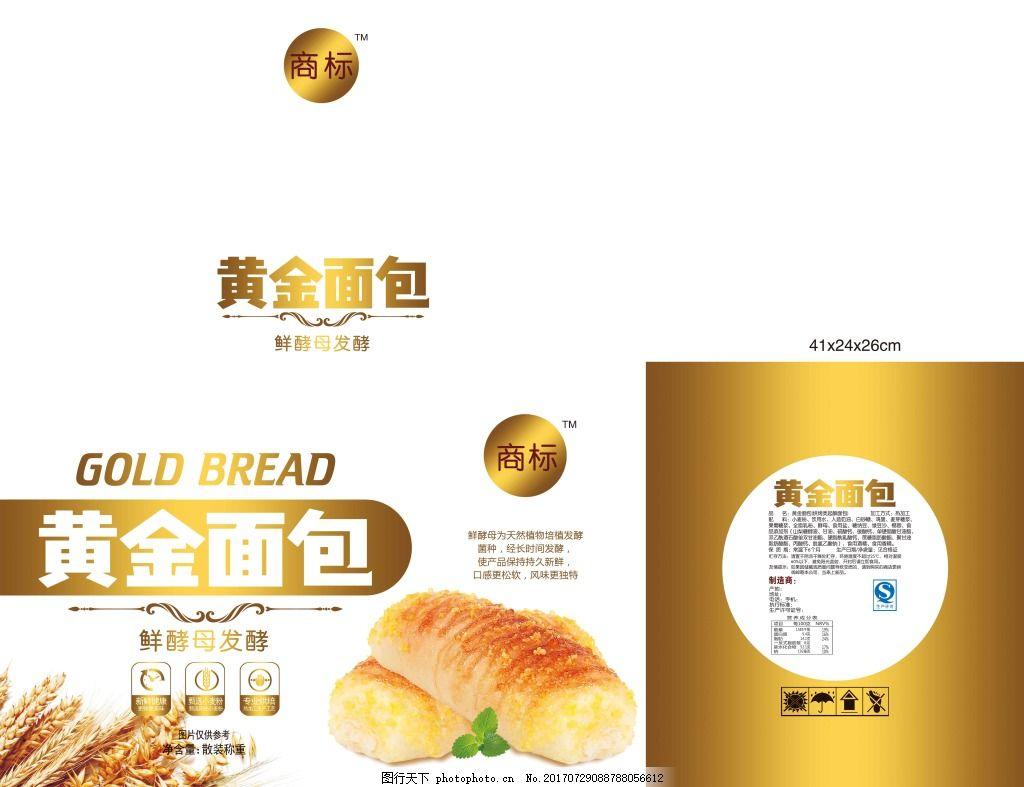 黄金面包食品包装设计