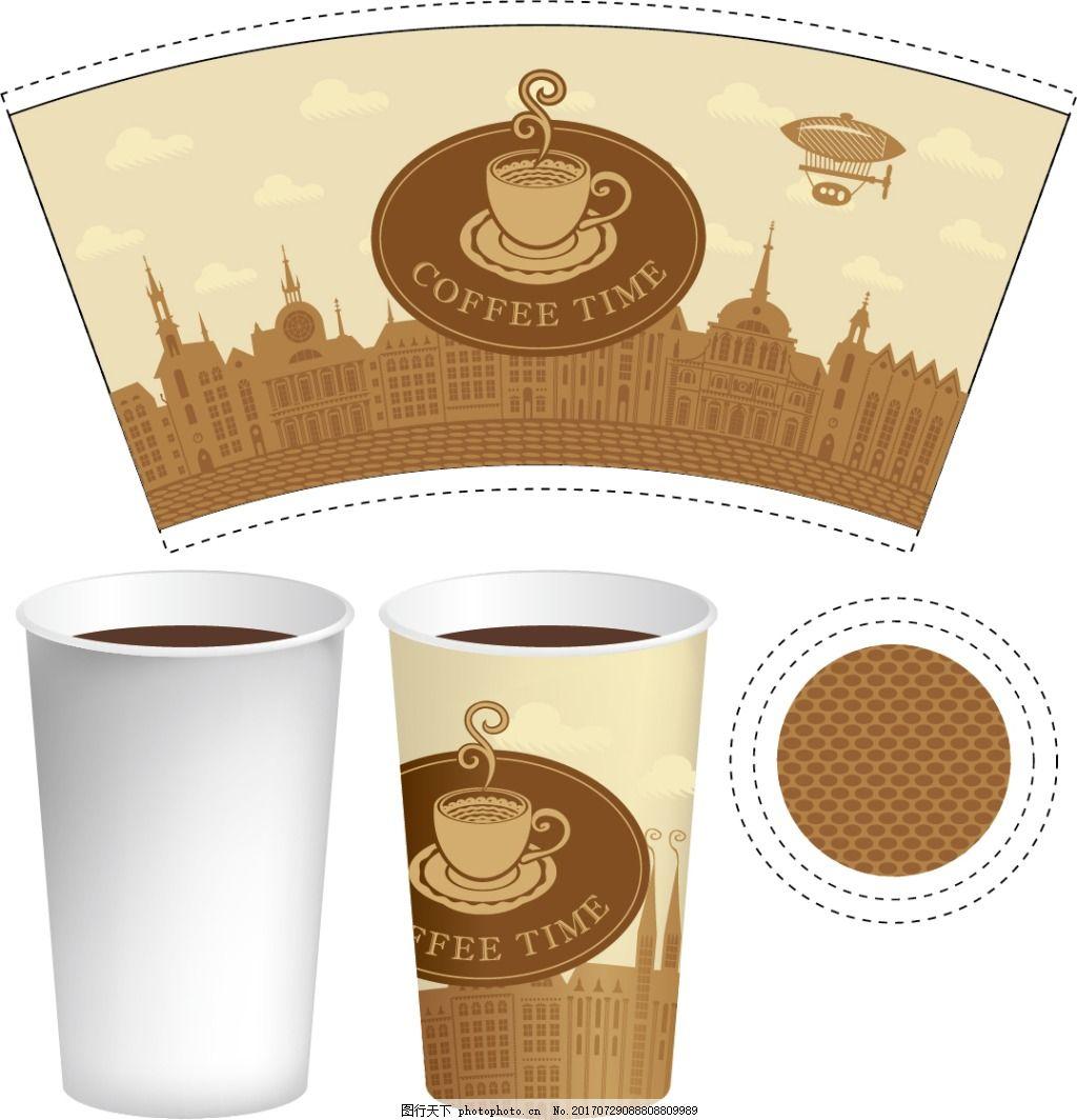 纸质咖啡杯子包装创意矢量素材 咖啡包装 咖啡豆 复古 怀旧 图案