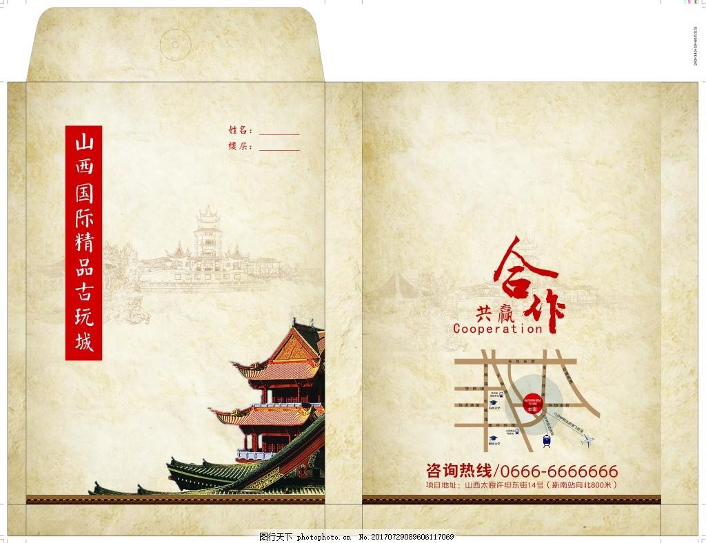 合同袋子設計 中國風 古風 水墨