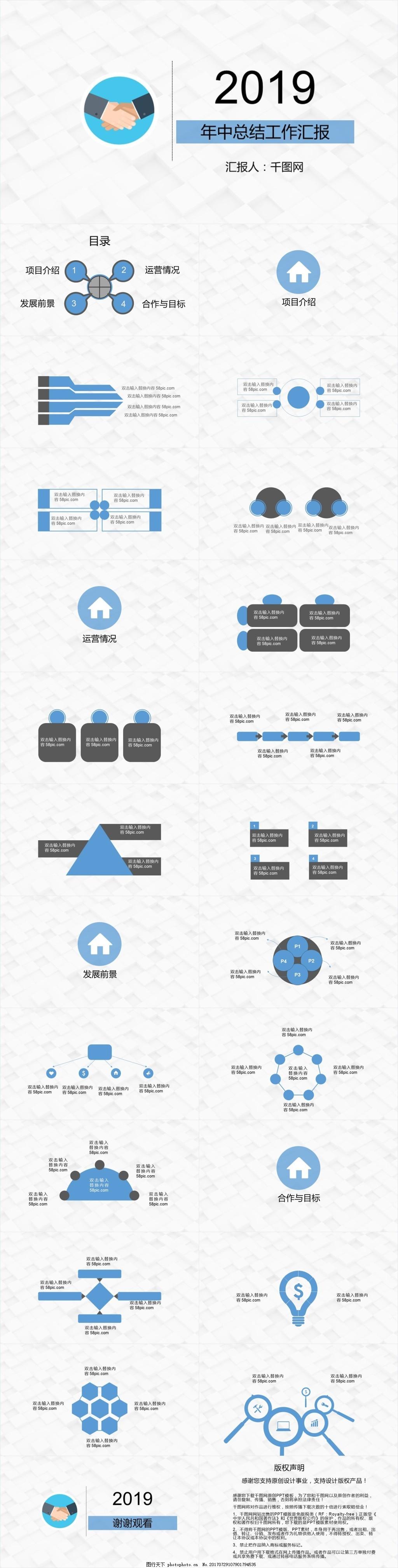 2019年中工作总结汇报PPT模板 报告 展示 市场 计划 项目