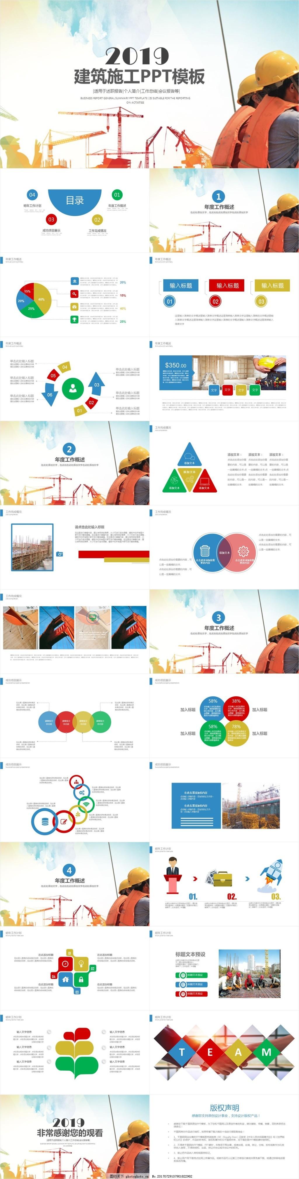 工规划建筑房地产工程施工PPT模板 中建建筑 项目 工地 城市建筑