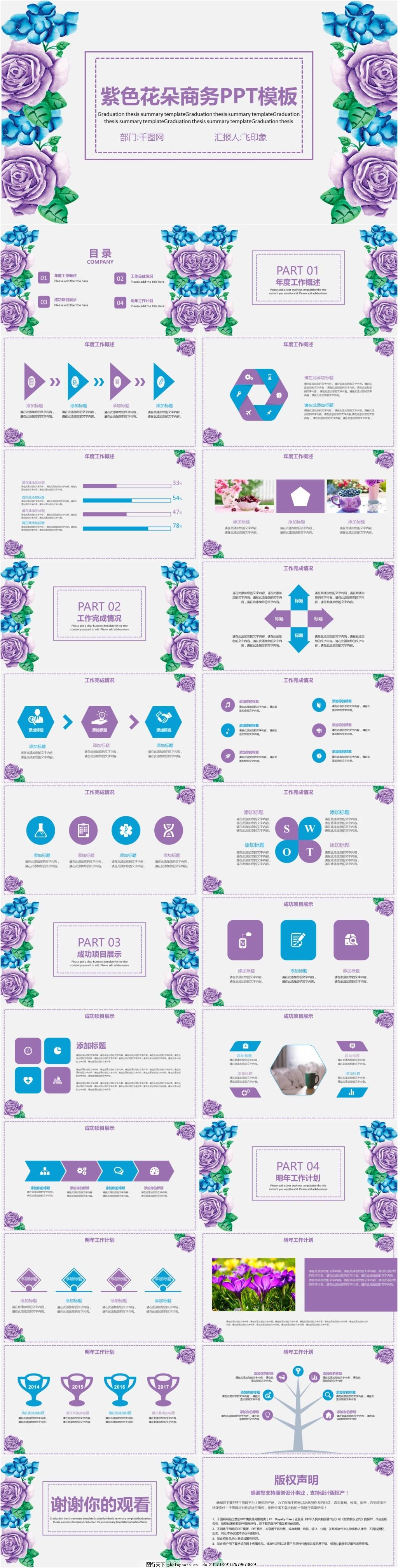 紫色花朵商务PPT模板 商务简约 述职报告 职业规划