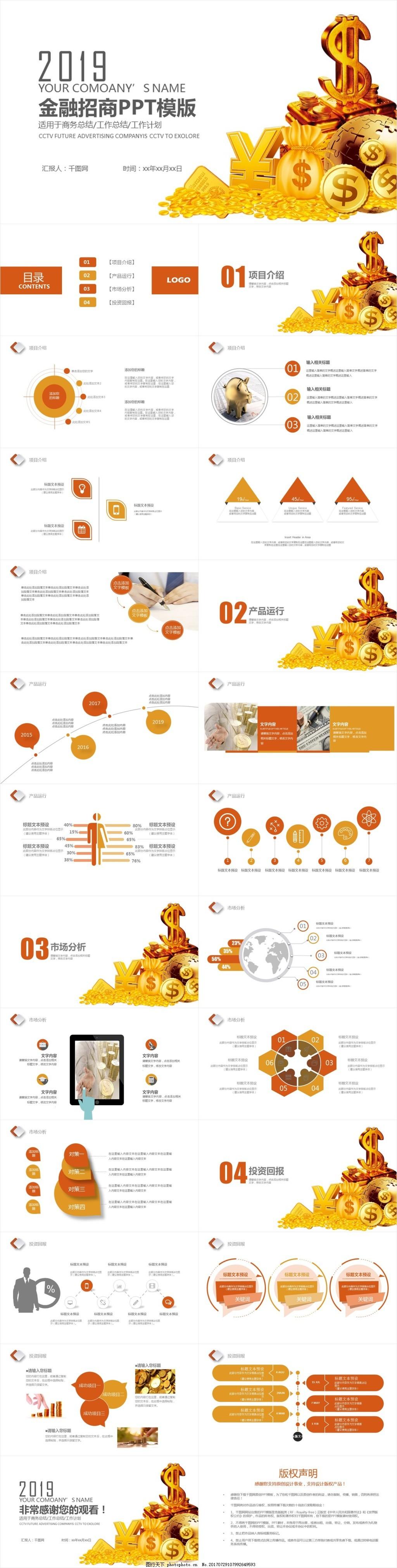 金融投资理财年中工作总结PPT模板 年终 新年 个人 年度 季度