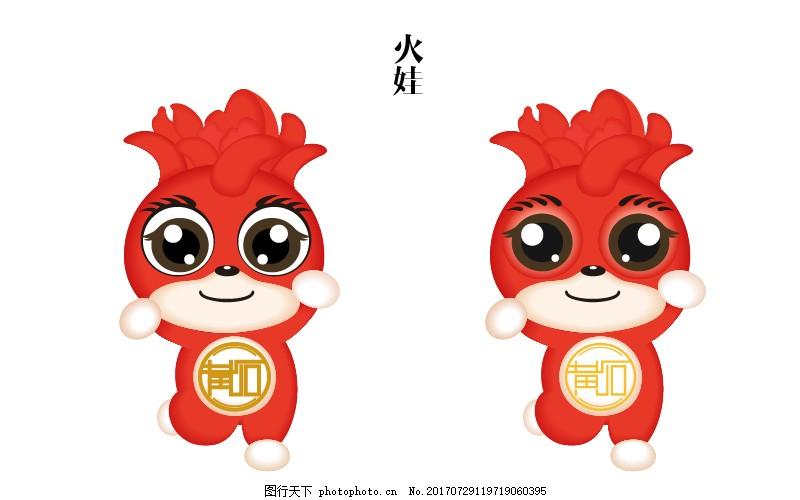 青年志愿服务吉祥物设计 石榴 可爱 活泼 卡通 插画 手绘 形象物