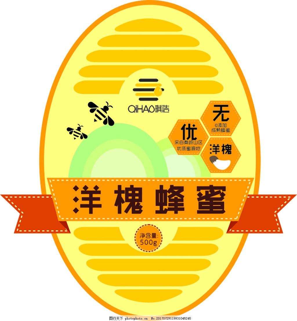 蜂蜜促销黄色标签 蜜蜂 食品标签