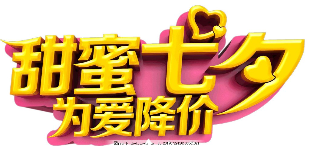 甜蜜七夕png免扣元素 七夕促销 艺术字 金色艺术字 情人节