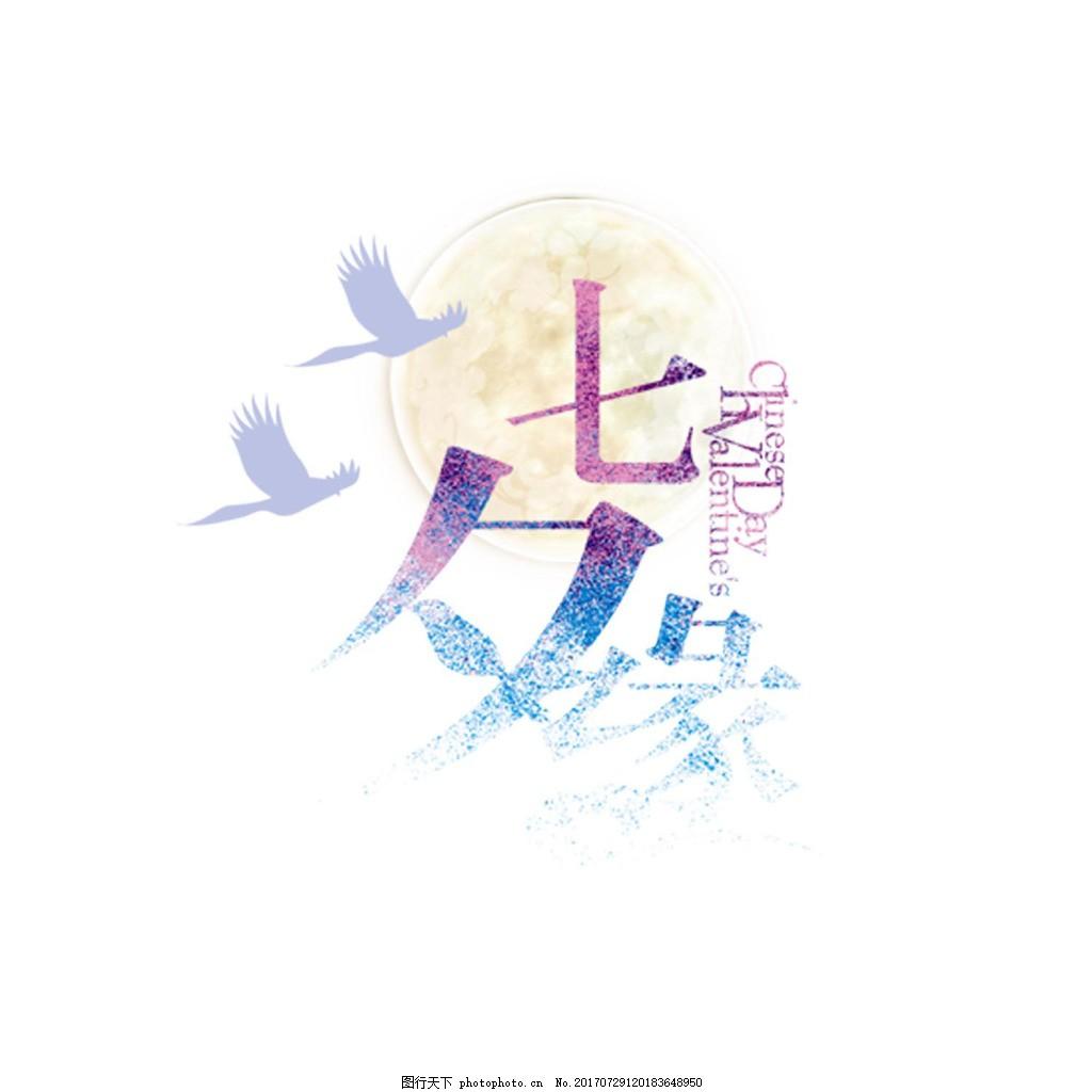 七夕缘png免扣元素 紫色艺术字 七夕艺术字 喜庆 月亮 浪漫