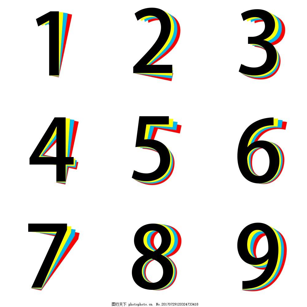 彩色数字艺术字
