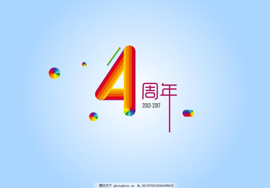 4周年艺术字设计