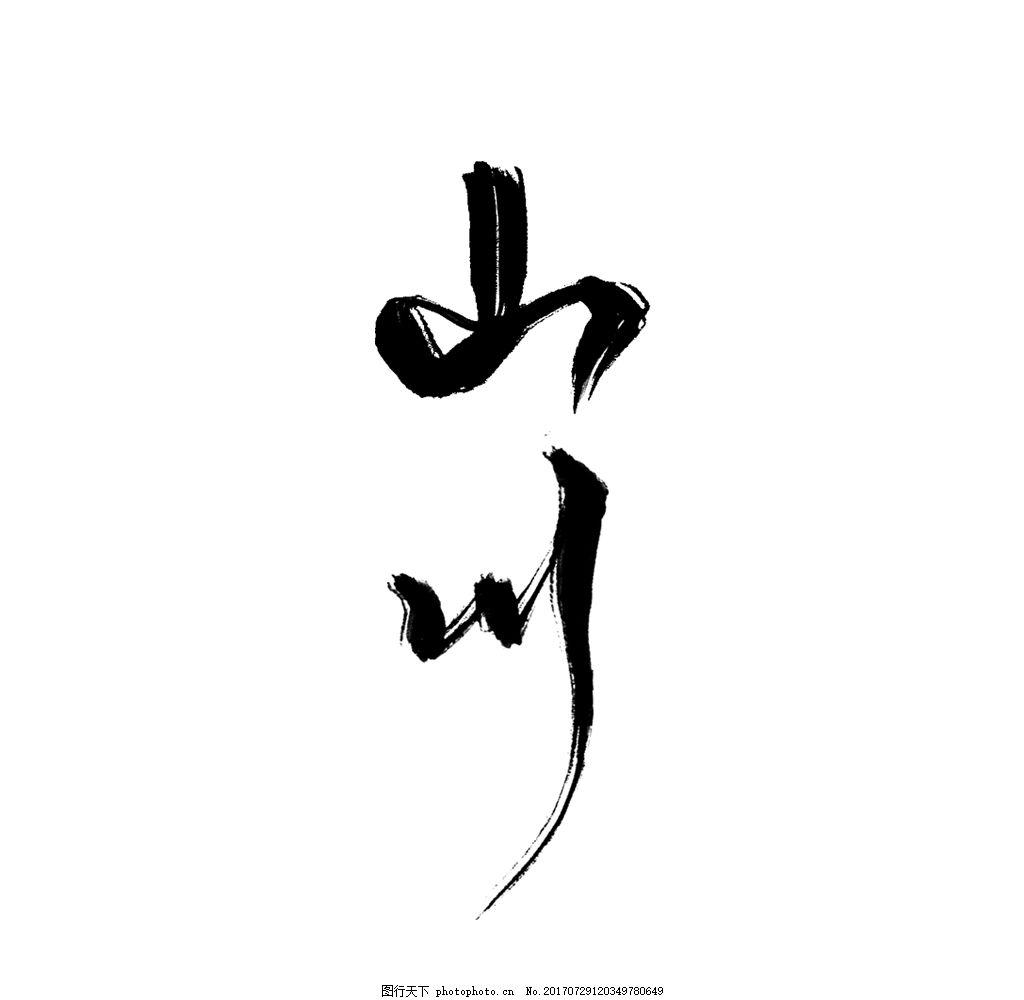 水墨毛笔字山川 书法 立夏 毛笔字素材 中国字 水墨字 古风 字体设计