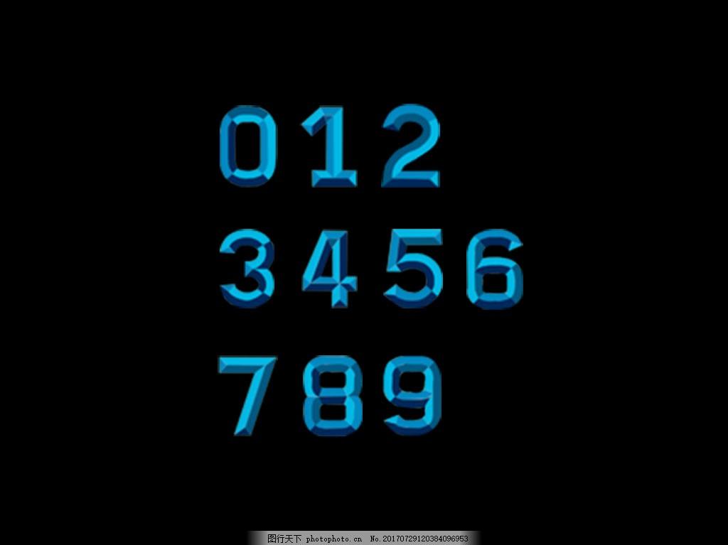 蓝色浮雕字体 蓝色渐变 浮雕渐变