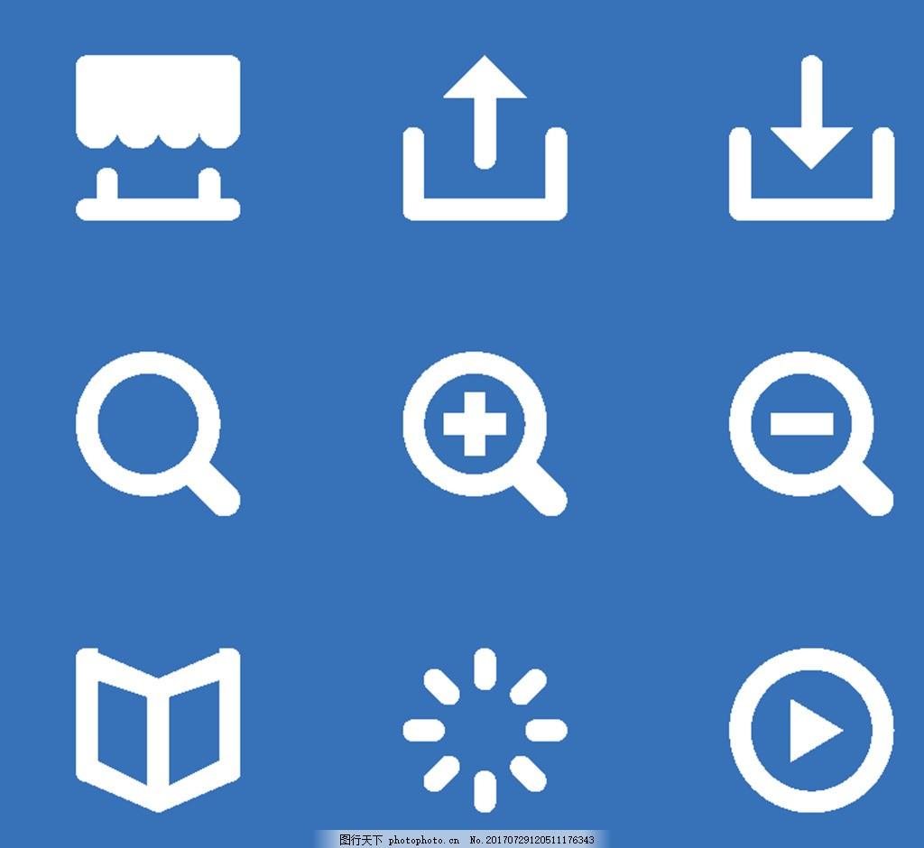 白色灯光简单图标 放大镜 书本 按钮 矢量 素材 下载素材 源文件 图标