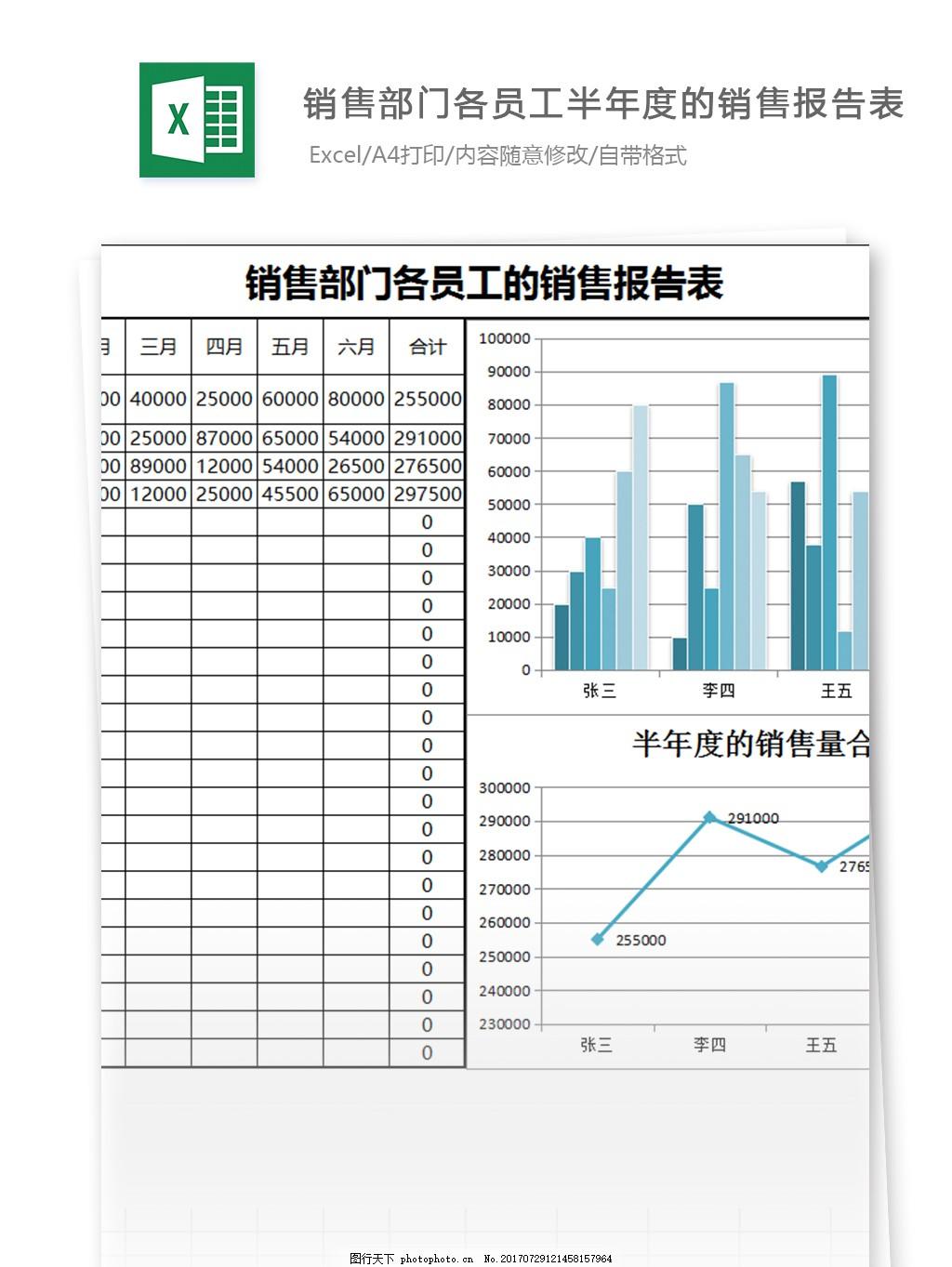 营销部门各员工半年度的报告表格模板 图表 表格设计 统计 报表