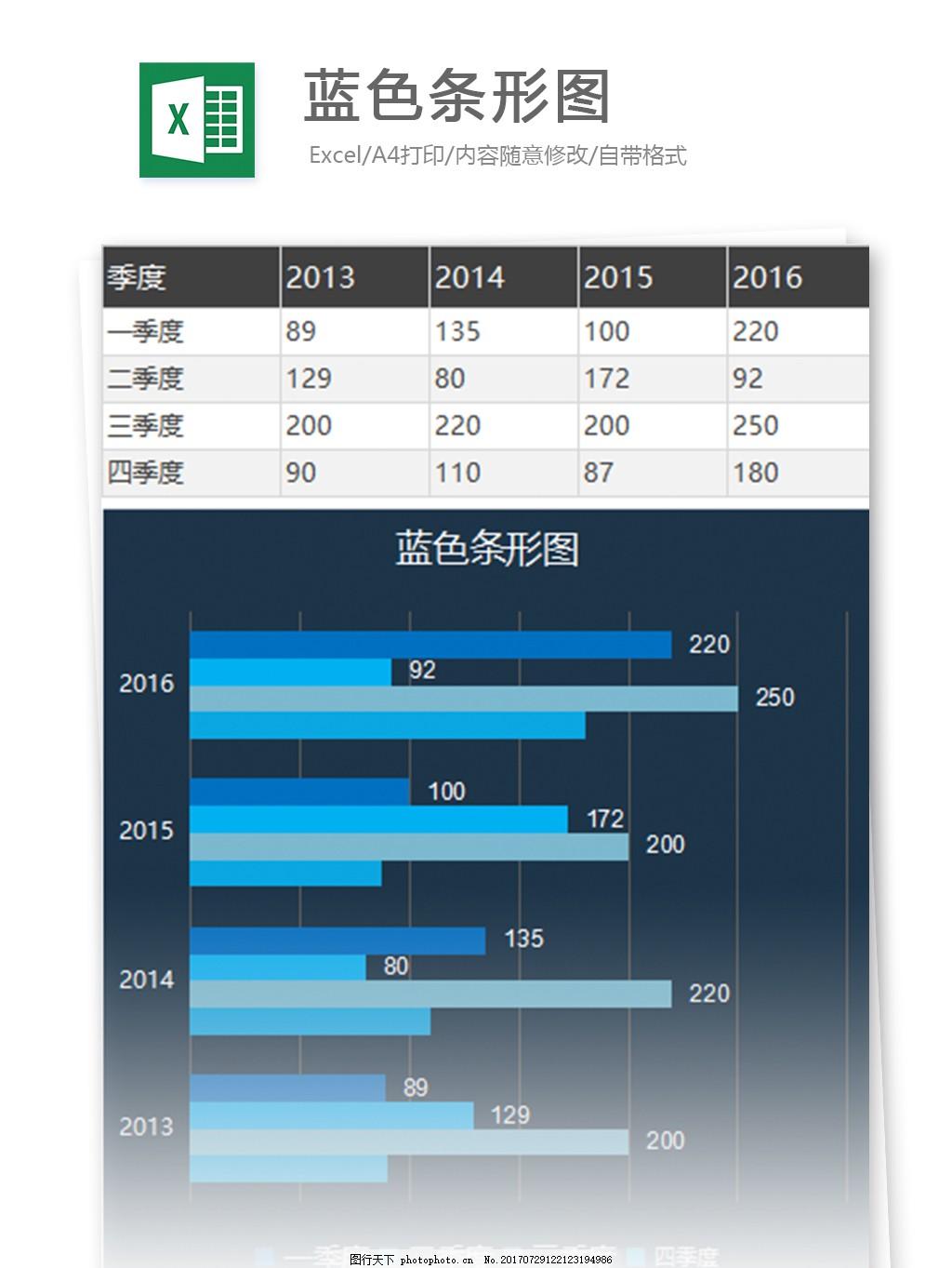 蓝色条形图excel表格模板