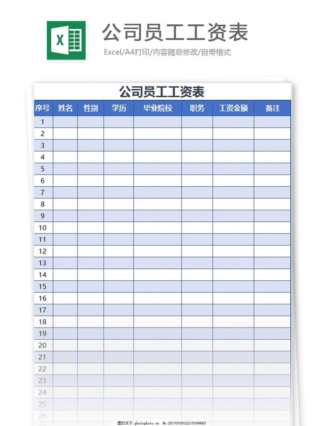 工厂员工工资单表格_工资表格式_工资条_工资表模板_工资表_看猎奇
