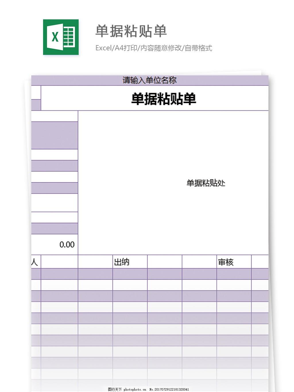 单据粘贴单excel模板表格 表格模板 图表 表格设计
