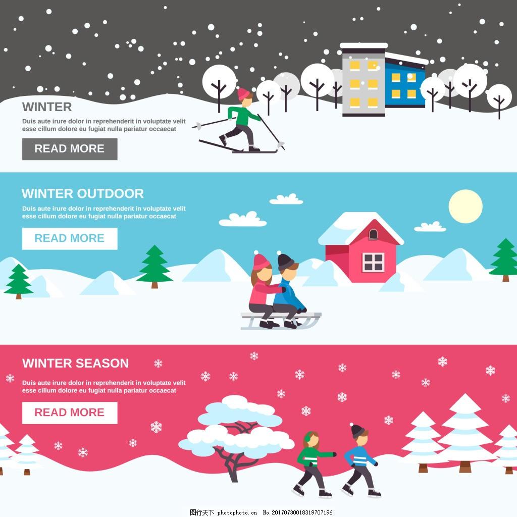 冬天户外运动的人物插画 下雪 雪景 滑雪