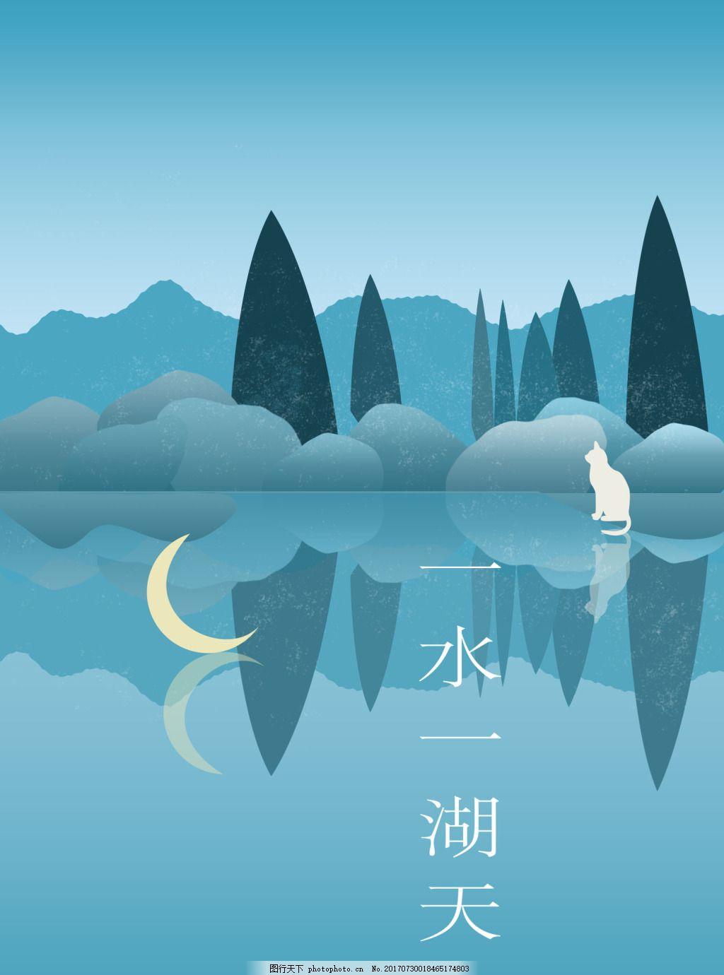 插画一水一湖天 矢量 风景 唯美 浪漫 海报 展板