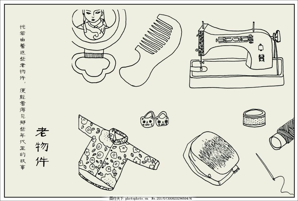 手绘复古老物件明信片