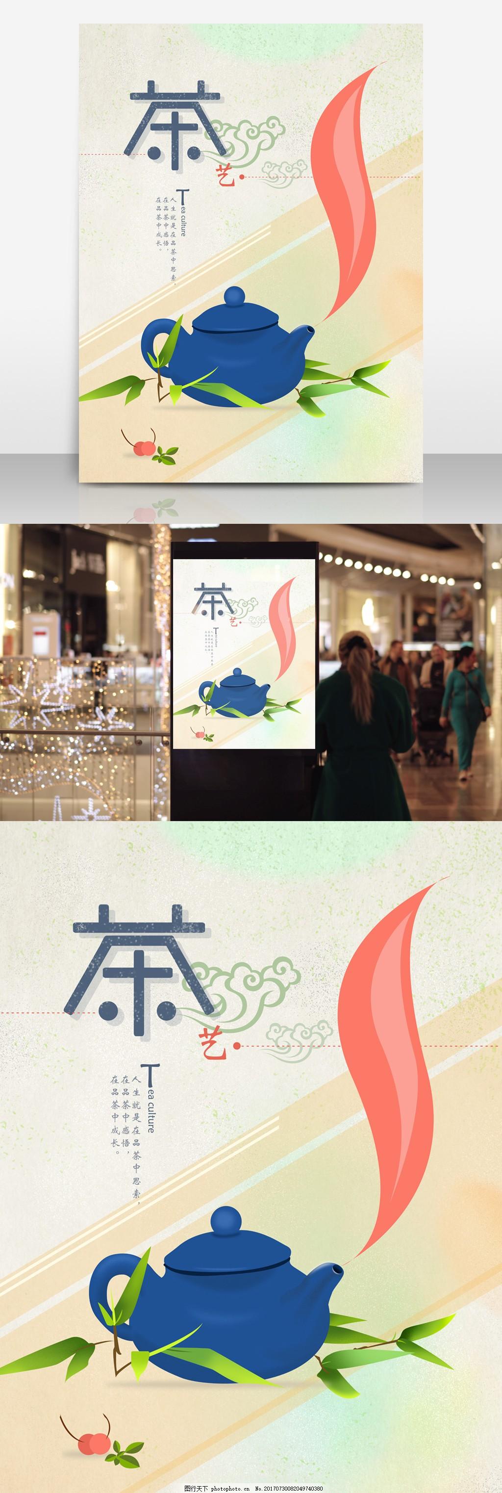 原创卡通插画茶艺宣传海报 插画海报 卡通海报 茶壶 茶艺海报 柳枝