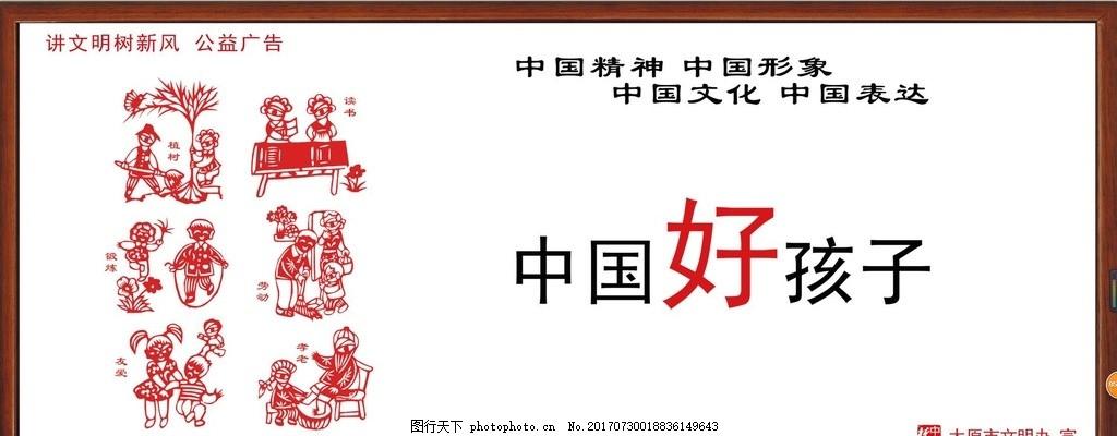 公益广告 讲文明树新风 护栏广告 围档广告 中国梦 少年强 公益广告标语