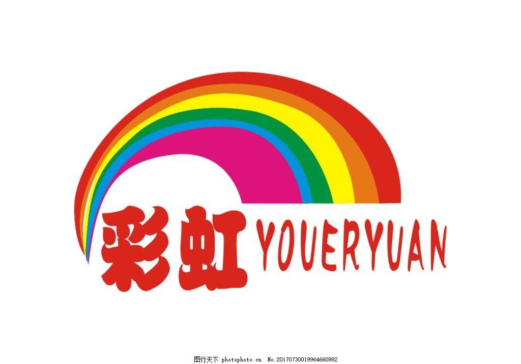 彩虹幼儿园logo设计园徽标志标识