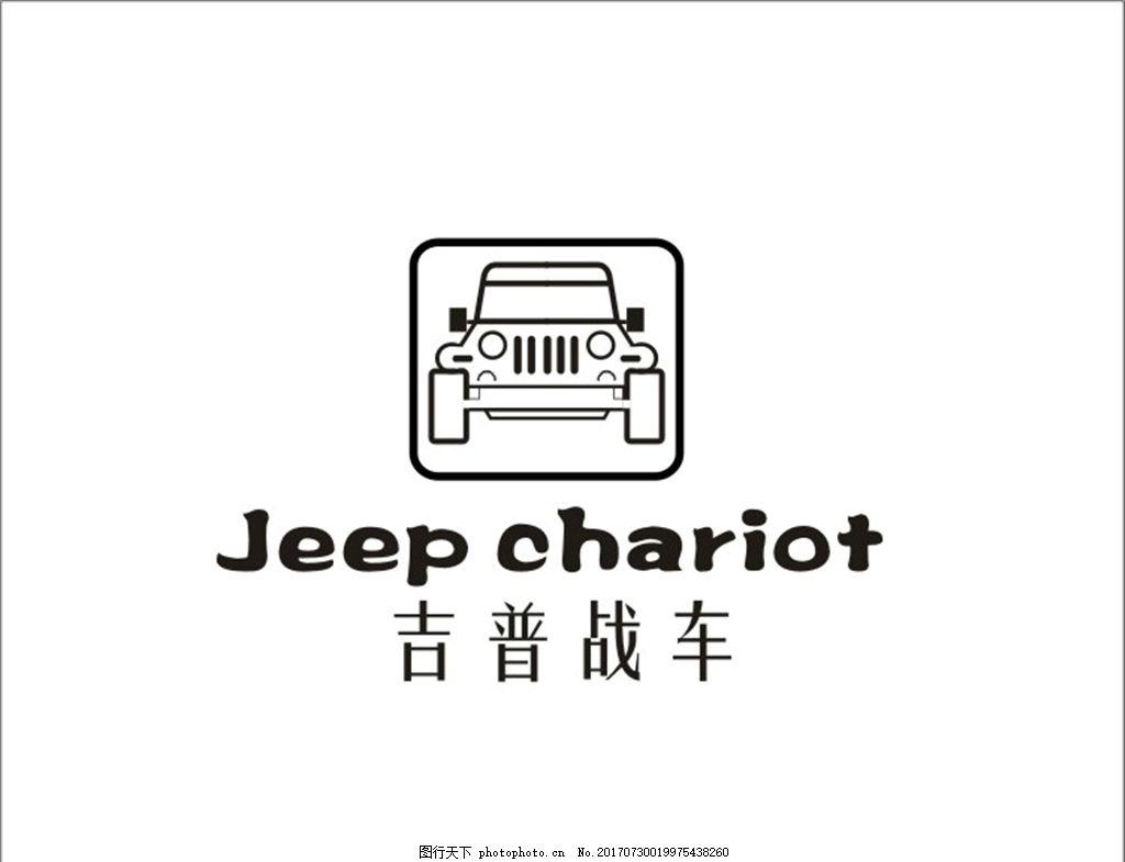 吉普战车logo 吉普车标志