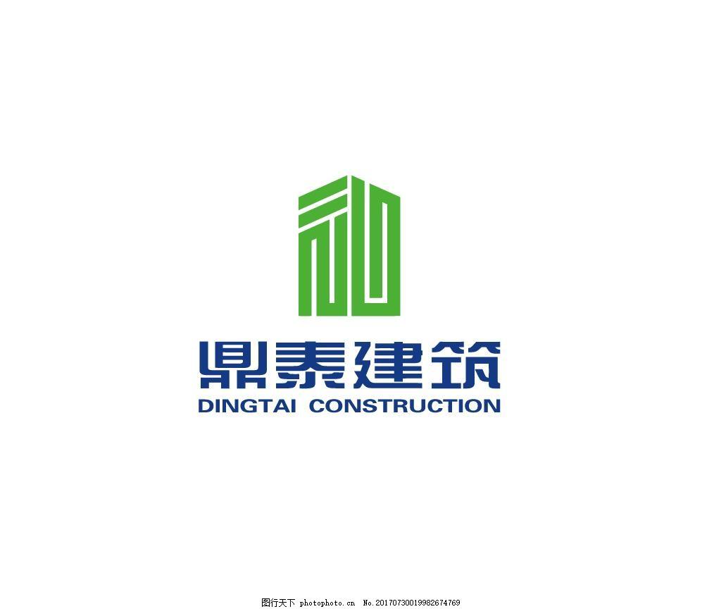 鼎泰建筑logo 和标志 鼎泰标志
