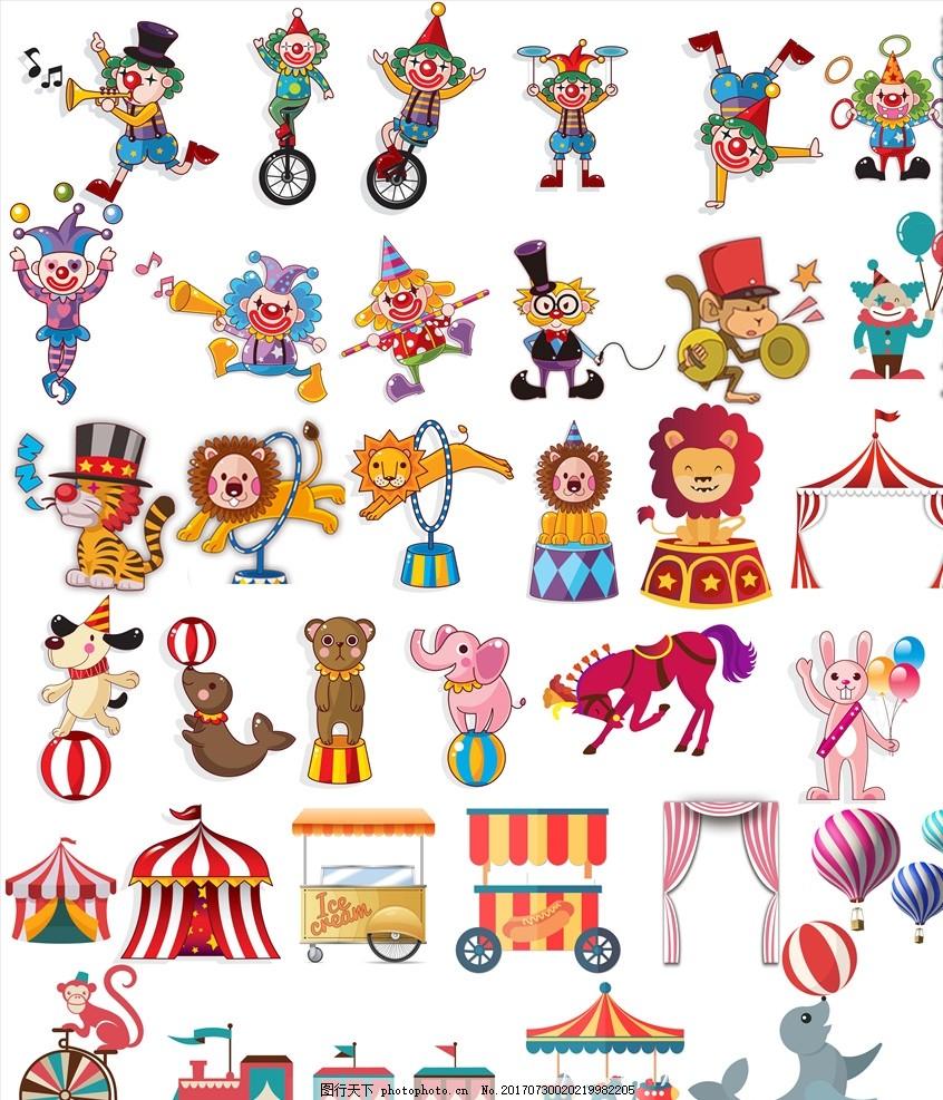 马戏团主题卡通素材合集动物园图片