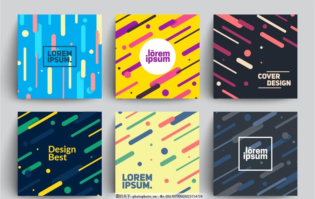 抽象画 几何 点线面 传单 卡片 背景 宣传 卡通 图案 手册 海报 彩色