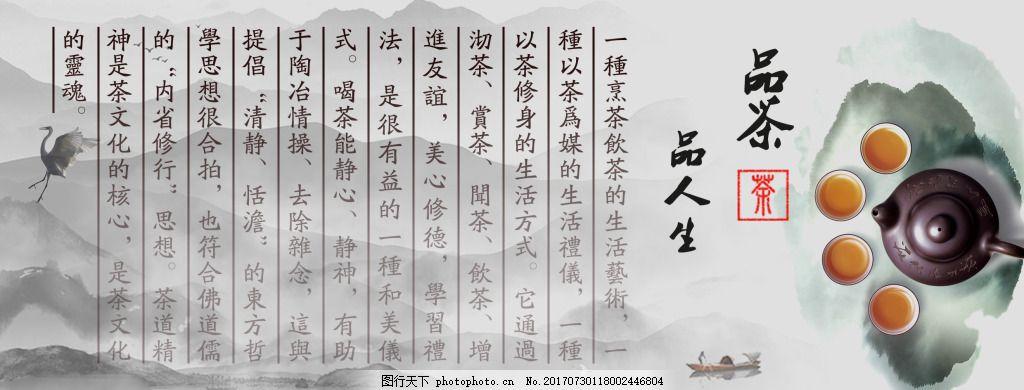 中国水墨茶背景 品茶 禅意 海报 广告