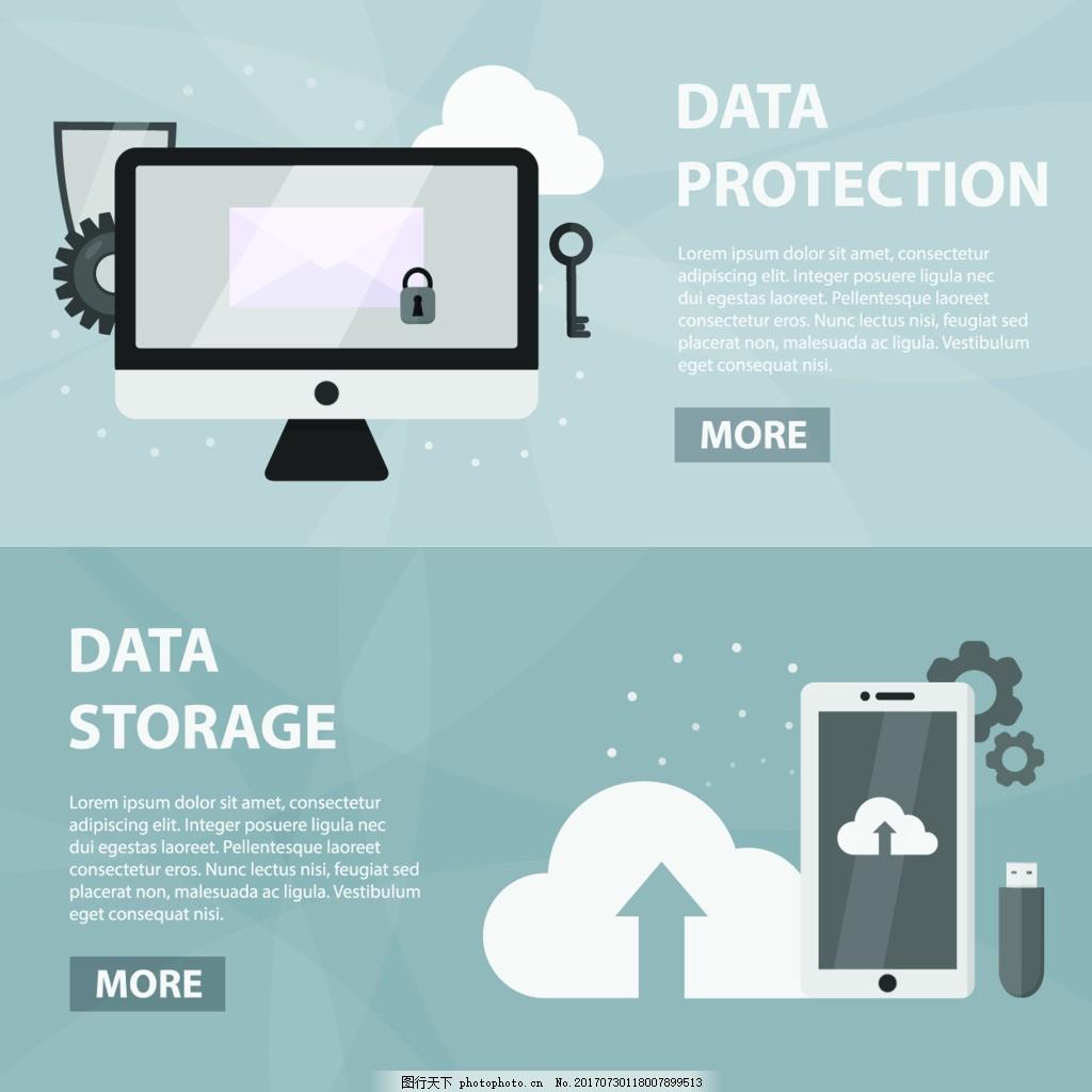 白云扁平化高新科技产品宣传 云朵 手机 箭头 桌面 齿轮 源文件